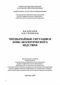 Виталий Куксанов, Марина Глуховская - Чрезвычайные ситуации и зоны экологического бедствия