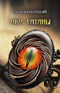 Антон Вильгоцкий - Око Сатаны