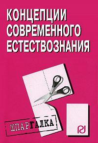 Коллектив Авторов -Концепции современного естествознания: Шпаргалка