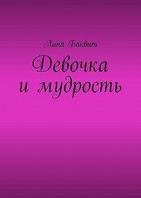 Лина Баквит -Девочка имудрость
