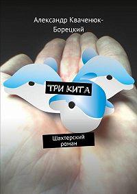 Александр Кваченюк-Борецкий -Трикита. Шахтерский роман