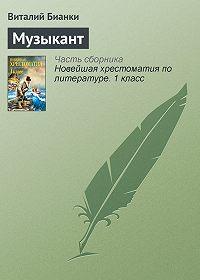 Виталий Бианки -Музыкант