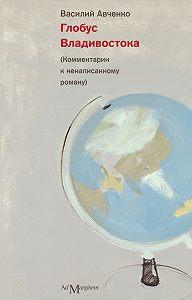 Василий Авченко - Глобус Владивостока