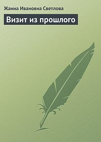 Жанна Светлова -Визит из прошлого