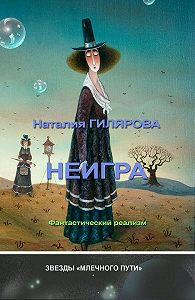 Наталия Гилярова - Неигра