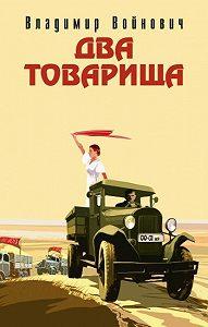 Владимир Войнович -Путем взаимной переписки