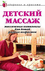 Анна Вячеславовна Мельник -Детский массаж. Массажные комплексы для детей разных возрастов