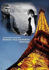 Александр Анненский -Фанера над Парижем. Эпизоды
