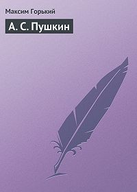 Максим Горький -А.С.Пушкин