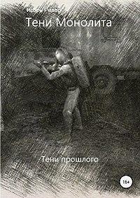 Игорь Ривер -Тени Монолита. Тени прошлого