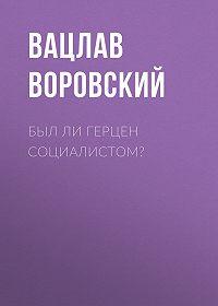 Вацлав Воровский -Был ли Герцен социалистом?