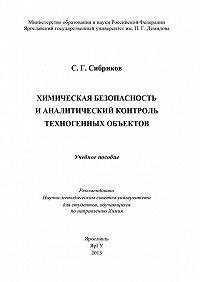 Сергей Сибриков -Химическая безопасность и аналитический контроль техногенных объектов