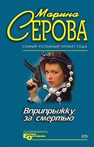 Марина Серова -Вприпрыжку за смертью