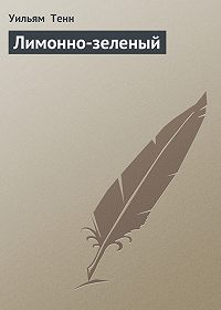 Уильям Тенн -Лимонно-зеленый