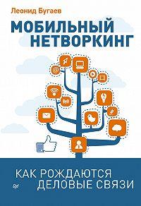 Леонид Бугаев -Мобильный нетворкинг. Как рождаются деловые связи