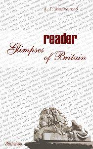 Алексей Минченков -Glimpses of Britain. Reader