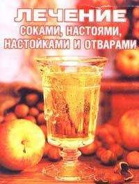 Сания Салихова - Лечение соками, настоями, настойками и отварами