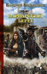 Валерий Большаков -Варварский берег