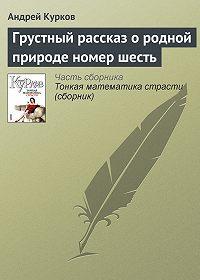 Андрей Курков -Грустный рассказ о родной природе номер шесть
