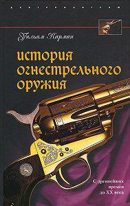 Уильям Карман - История огнестрельного оружия. С древнейших времен до XX века