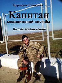Бурлаков Анатольевич -Капитан медицинской службы