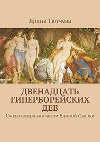Ярина Тютчева - Двенадцать гиперборейскихдев