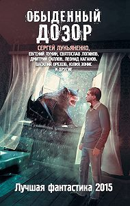 Сергей Лукьяненко -Обыденный Дозор. Лучшая фантастика 2015 (сборник)