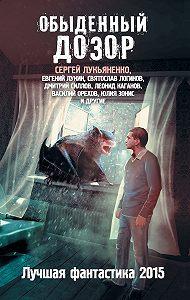 Александр Тюрин -Обыденный Дозор. Лучшая фантастика 2015 (сборник)