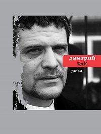 Дмитрий Бак -Улики