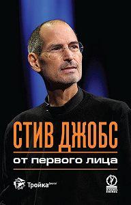 Джордж Бим -Стив Джобс. От первого лица