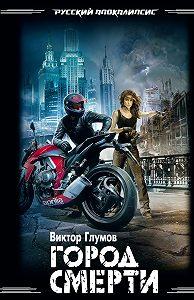 Виктор Глумов - Город смерти