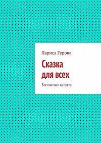 Лариса Гурова -Сказка длявсех. Бесплатная капуста