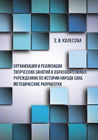 Елена Колесова -Организация и реализация творческих занятий в образовательных учреждениях по истории народа саха