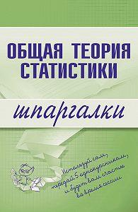 Лидия Владимировна Щербина -Общая теория статистики