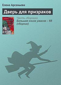 Елена Арсеньева -Дверь для призраков