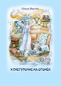 Ольга Яралек -К Снегурочке на огонёк (сборник)