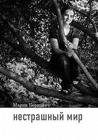 Мария Беркович - Нестрашный мир