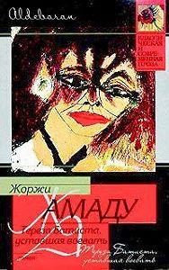 Жоржи Амаду -Тереза Батиста, уставшая воевать