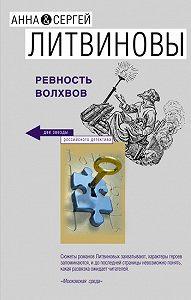Анна и Сергей Литвиновы -Ревность волхвов