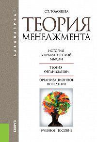Светлана Тодошева -Теория менеджмента