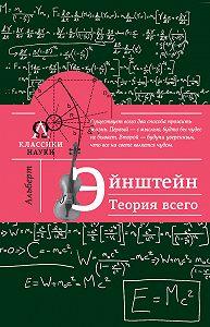 Максим Гуреев -Альберт Эйнштейн. Теория всего