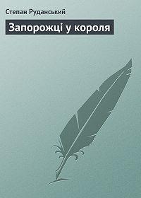 Степан Руданський -Запорожці у короля