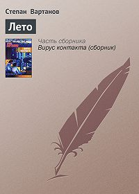 Степан  Вартанов -Лето