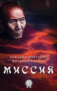 Виталий Каплан -Миссия