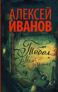 Алексей Викторович Иванов -Тобол. Мало избранных