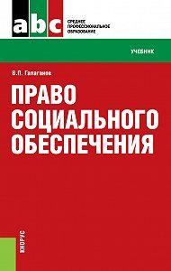 Владимир Галаганов - Право социального обеспечения