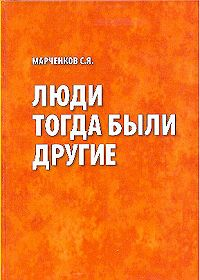 С. Я. Марченков -Люди тогда были другие