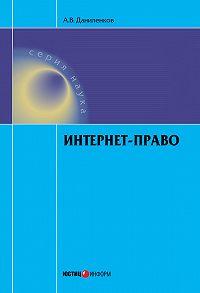 Алексей Даниленков -Интернет-право