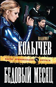 Владимир Колычев - Бедовый месяц