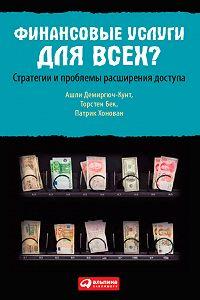 Ашли Демиргюч-Кунт -Финансовые услуги для всех? Стратегии и проблемы расширения доступа